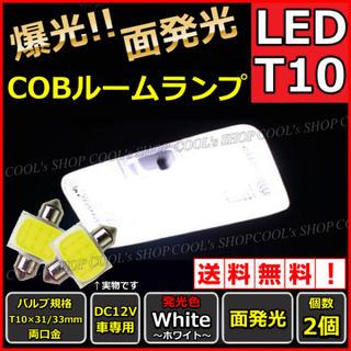 面発光 両口金 COB ルームランプ LED T10 2個セット ホワイト 爆光(車内アクセサリ)