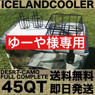 ゆーや様専用‼️高性能 アイスランド クーラーボックス 45QT デザートカモ(その他)