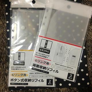 6リング用バインダーリフィル♡(ファイル/バインダー)