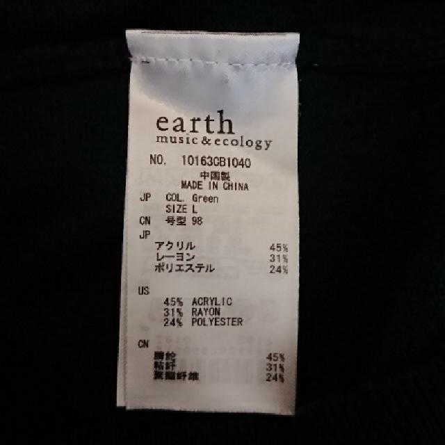 earth music & ecology(アースミュージックアンドエコロジー)のアース☆ハイネック レースニット レディースのトップス(ニット/セーター)の商品写真