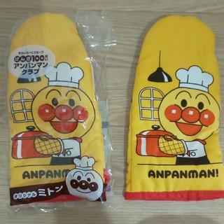アンパンマン(アンパンマン)のアンパンマン ミトン(収納/キッチン雑貨)