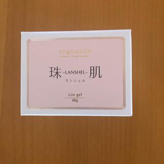 珠肌ランシェル ソニャンド(オールインワン化粧品)