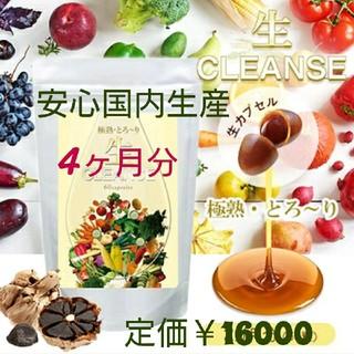 【新品】 高級生酵素サプリメント (極熟 とろ〜り生CLANSE) 120粒(ダイエット食品)