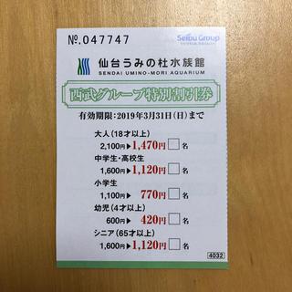 仙台うみの杜水族館 割引券(その他)