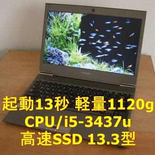 トウシバ(東芝)の起動13秒 軽量1120g 高速SSD CPU/i5-3437u 13.3型(ノートPC)
