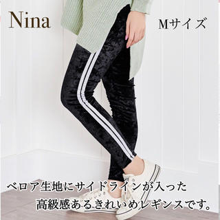 ニーナ(Nina)の新品・未使用・タグ付【Nina】サイドラインベロアレギンス ブラック / M(レギンス/スパッツ)