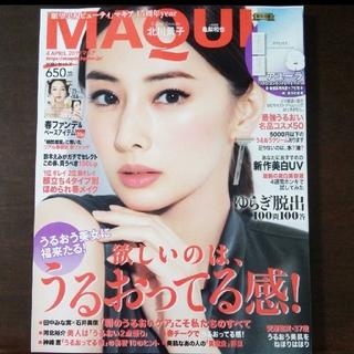 新品 未読 MAQUIA マキア 2019 4月号 雑誌のみ(ファッション)