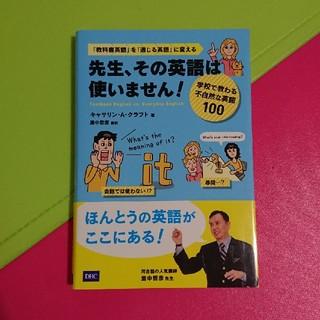 ディーエイチシー(DHC)のほぼ未使用★先生、その英語は使いません!  学校で教わる不自然な英語100(ノンフィクション/教養)