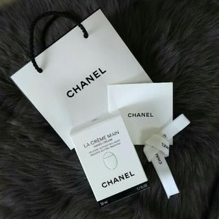 シャネル(CHANEL)のシャネルCHANEL ラクレームマン LA CREME MAIN ハンドクリーム(ハンドクリーム)
