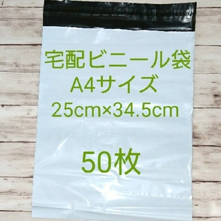 50枚 宅配ビニール袋 A4サイズ(ラッピング/包装)