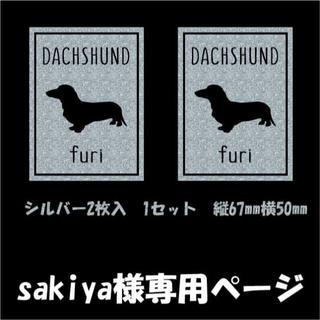 sakiya様専用ページです。 犬 ステッカー ダックスフンド(その他)