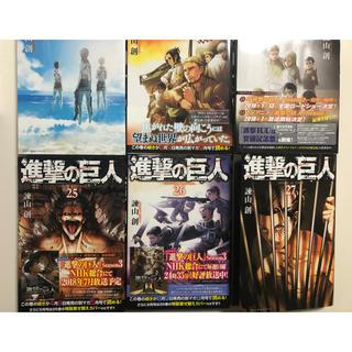 コウダンシャ(講談社)の進撃の巨人 22〜27巻セット(少年漫画)