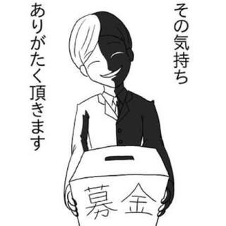 専用募金箱(その他)