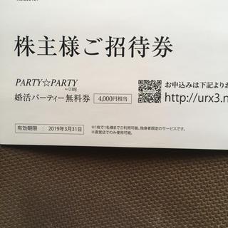 IBJ 株主優待(その他)