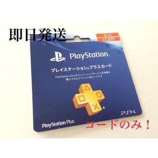 プレイステーション4(PlayStation4)の【Ps plus】3ヶ月分(その他)