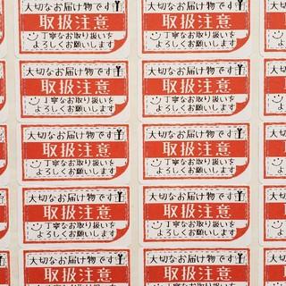 ケアシール 取扱注意 【訳あり】(ラッピング/包装)