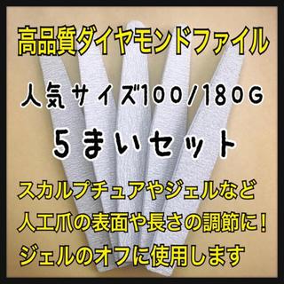 【最安値】サロン用 高品質❤️ダイヤモンドファイル5枚セット(ネイル用品)