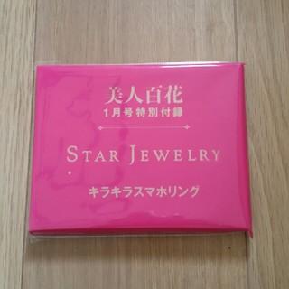 スタージュエリー(STAR JEWELRY)の美人百花 キラキラスマホリング(その他)