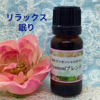 ❤️リラックス&眠り❤️おやすみブレンド❤️高品質ブレンドオイル❤️     (エッセンシャルオイル(精油))