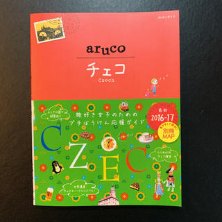 aruco チェコ(地図/旅行ガイド)
