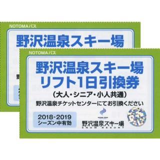 2018-2019 野沢温泉スキー場 リフト1日券 2枚セット(その他)