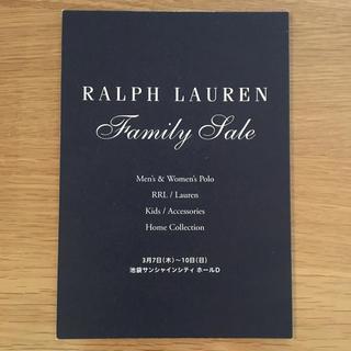ポロラルフローレン(POLO RALPH LAUREN)のラルフローレンファミリーセールハガキ(ショッピング)