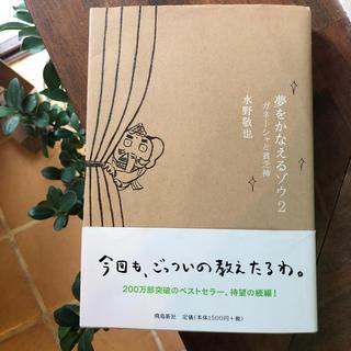 夢をかなえるゾウ②  本(文学/小説)