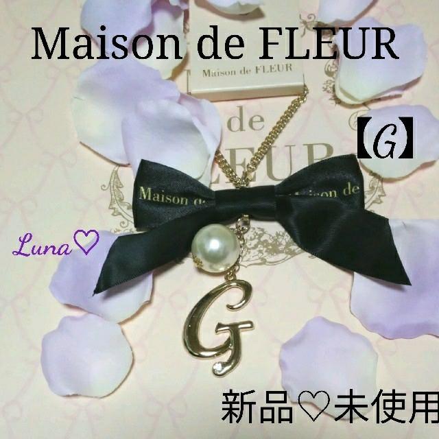 Maison de FLEUR(メゾンドフルール)の〘 新品・完売品〙《G》ショッパー付❤メゾンドフルール❤イニシャルリボンチャーム レディースのアクセサリー(チャーム)の商品写真
