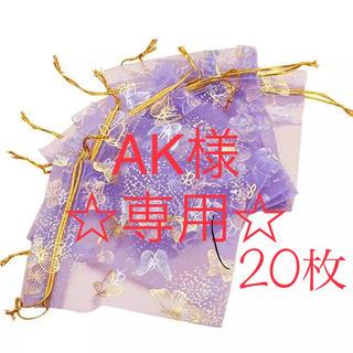 【AK様専用  】オーガンジー  キラキラの蝶々☆パープル♬(小物入れ)