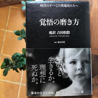 本  覚悟の磨き方(ビジネス/経済)