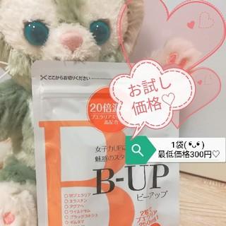 新品未開封♡ビーアップ 1袋(その他)