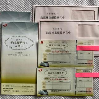 ジェイアール(JR)のJR九州 株主優待券(その他)