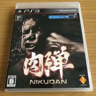 プレイステーション3(PlayStation3)のPS3 肉弾(家庭用ゲーム本体)