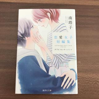 シュウエイシャ(集英社)の恋愛女子短編集  ダブルセンティメント 南塔子(少女漫画)