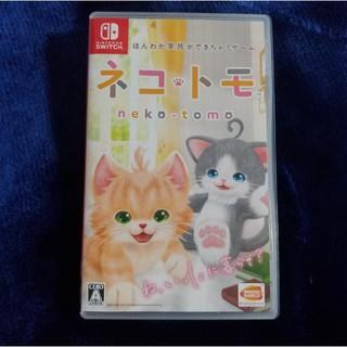 ニンテンドースイッチ(Nintendo Switch)のネコトモ switch 中古(家庭用ゲームソフト)