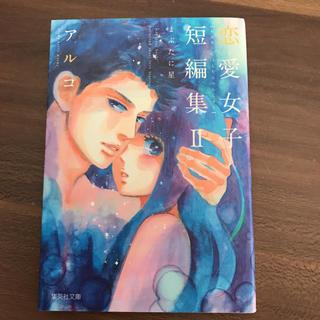 シュウエイシャ(集英社)の恋愛女子短編集II  まぶたに星  アルコ(少女漫画)