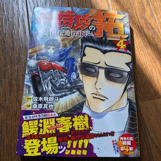 コウダンシャ(講談社)の疾風伝説  特攻の拓 AfterDecade  4(少年漫画)