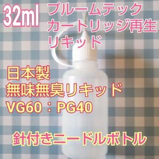 プルームテック(PloomTECH)の☆無味無臭リキッド32ml☆プルームテック  カートリッジ再生リキッド(タバコグッズ)