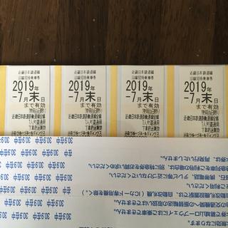 かわ様専用  近畿日本鉄道線沿線招待乗車券  8枚セット(鉄道乗車券)