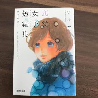 シュウエイシャ(集英社)の恋愛女子短編集 ラブレター(少女漫画)
