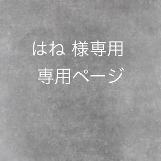 専用(トレーナー/スウェット)