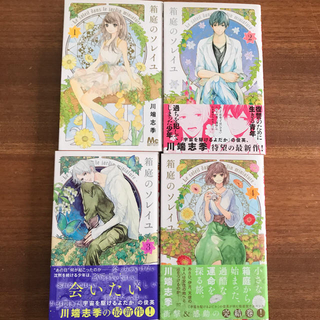 raragaga様専用....箱庭ソレイユ 全4巻(全巻セット)