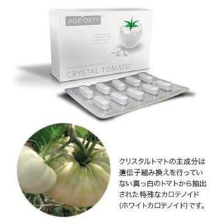 クリスタルトマト15日分(日焼け止め/サンオイル)