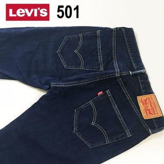 リーバイス(Levi's)の濃紺Levi's501 レギュラーストレートデニムパンツ☆W31約79cm(デニム/ジーンズ)