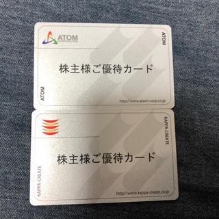 アトム  カッパ・クリエイト 株主優待 15000円分(その他)