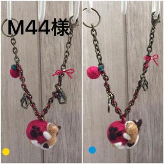 【 M44様 】三毛猫バッグチャーム *赤*(バッグチャーム)