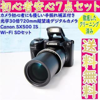 キヤノン(Canon)の手振れ補正付き光学30倍✨超望遠720mm✨スマホに転送✨キヤノン SX500(コンパクトデジタルカメラ)