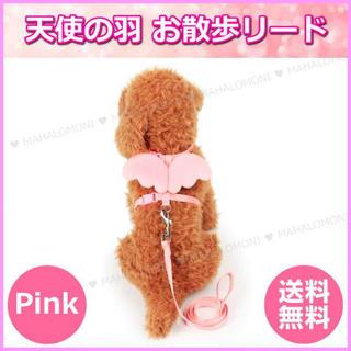天使の羽 お散歩リード ハーネス ピンク Sサイズ リード 首輪 ペット 犬 猫(犬)