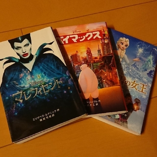 ディズニー(Disney)の文庫本 ベイマックス/アナと雪の女王/マレフィセント3冊セット(文学/小説)
