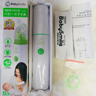 ベビー スマイル 鼻水 吸引 電動(鼻水とり)